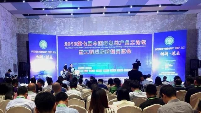 Diễn đàn tổng giám đốc bất động sản xanh Trung Quốc lần thứ 7 và Hội nghị mai mối mua sắm dự án