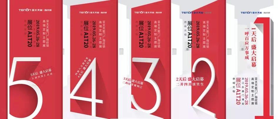 Triển lãm Tianneng Yong Khang Châu Á Thái Bình Dương đang được tiến hành