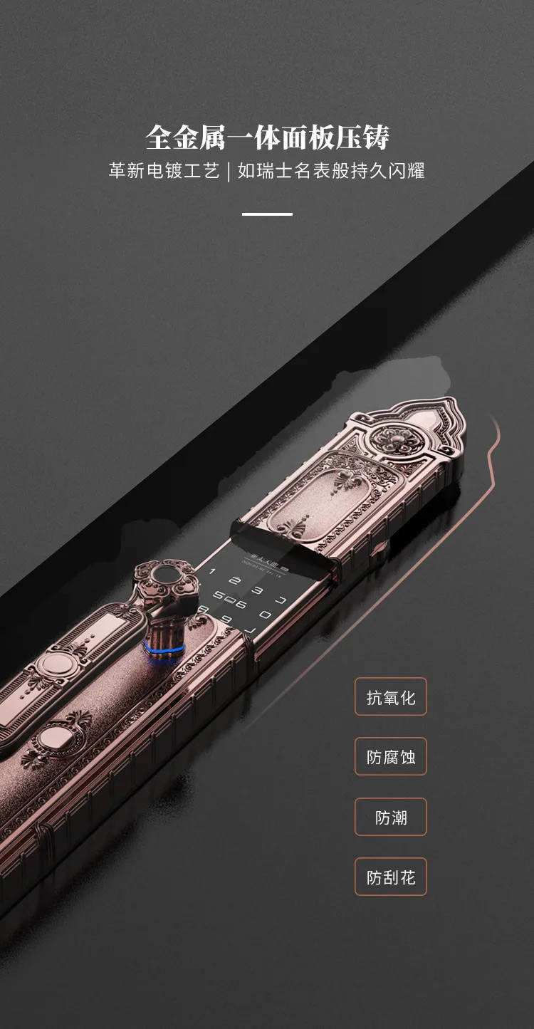 F8古典指纹锁通过一体压铸成型